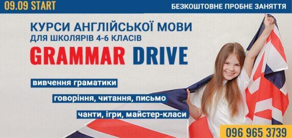"""ЗАПРОШУЄМО НА КУРСИ """"GRAMMAR DRIVE"""" ДЛЯ ШКОЛЯРІВ"""