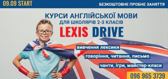 """ЗАПРОШУЄМО НА КУРСИ """"LEXIS DRIVE"""" ДЛЯ ШКОЛЯРІВ"""